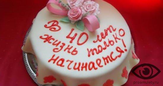 tort-na-den-rozhdeniya-40-let