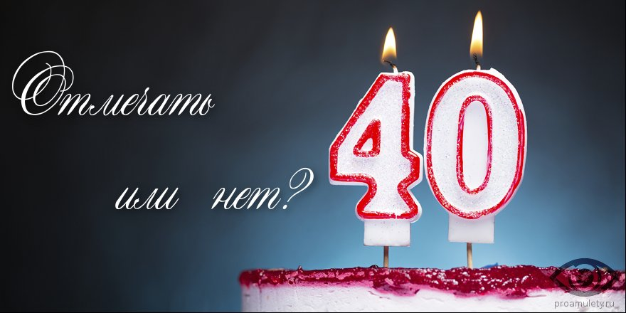 40-let-zhenshchine-kak-otmechat-sueveriya-ritualy
