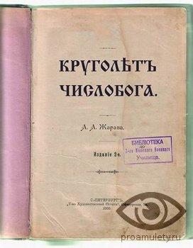 krugolet-chisloboga-kniga